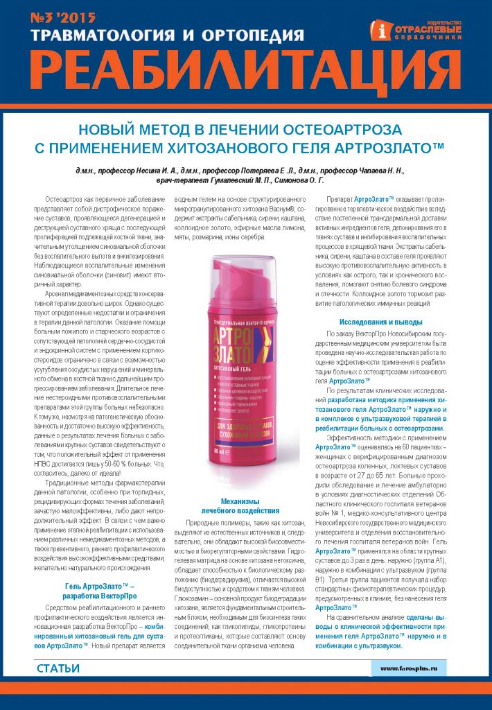 VektorPro_statya-REABILITATSIYA---32015_Page_0