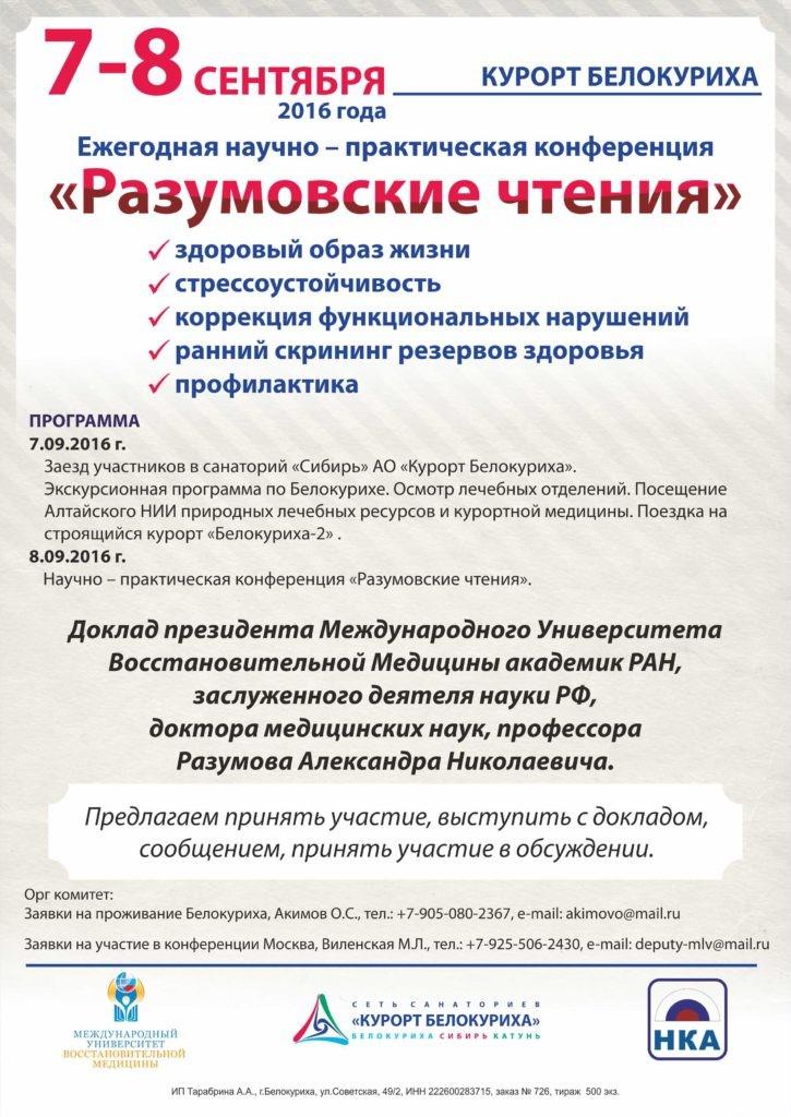 chteniya-725x1024